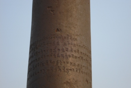 Inscription on the iron pillar