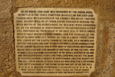 The English translation of the inscription on the iron pillar